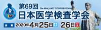 第69回日本医学検査学会バナー