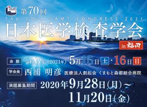 第70回日本医学検査学会